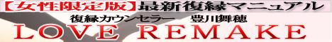 【女性限定版】復縁マニュアル★LOVE REMAKE