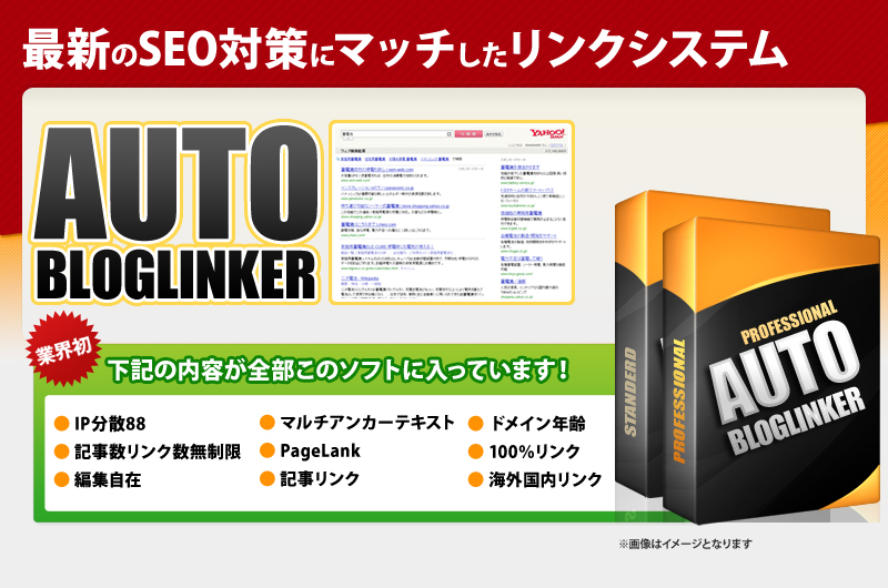 AutoBlogLinker オートブログリンカー スタンダード版