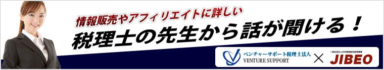 【会場受講+動画ダウンロード】ネットビジネス税金対策マル秘セミナー
