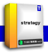 TOEIC戦略論ver2.3