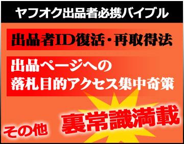 <ヤフオク>2016最新版◆アクセス集中の奇策◆出品者IDの再取得◆裏常識