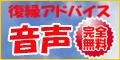 ロミレー保泉 電話カウンセリング【一般の方】フリー30分コース