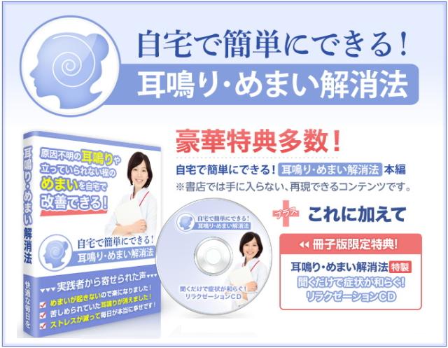 【耳鳴り・めまい】 ツラい耳鳴りとめまいを改善する!自宅で簡単にできる耳鳴り・めまい解消法