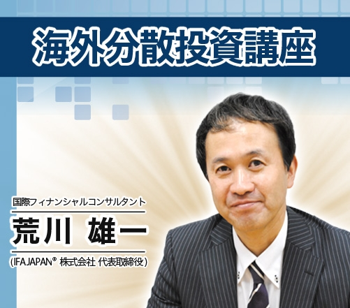 【IFA JAPAN】海外分散投資講座