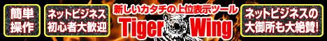 タイガーウイング Tiger-Wing:与沢翼 伊藤虎太郎 株式会社SRシステムー