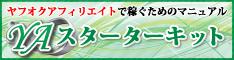 【9月30日までの特別販売中】YAスターターキット