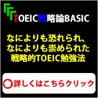 TOEIC戦略論BASIC(ベーシック)〜価値観〜