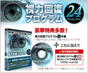画期的な視力回復法!視力回復プログラム24 -Twenty Four-
