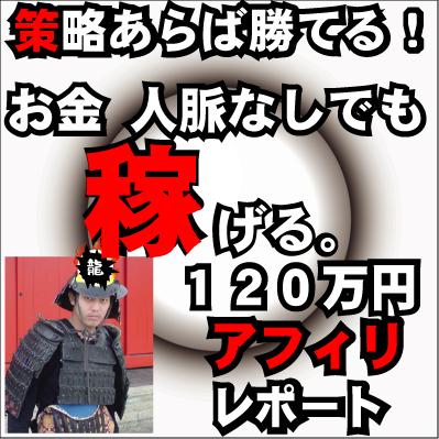 佐伯龍の龍式120万円アフィリレポート