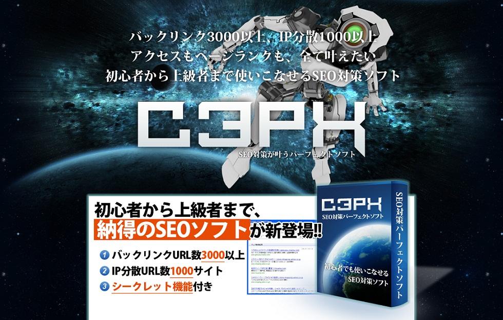 納得の次世代SEO対策ソフト【C3PX】初心者から上級者までGOOD!プロバージョンIP分散600程度リンク先2000URL