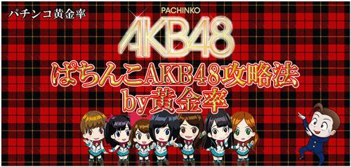 ぱちんこAKB48攻略法