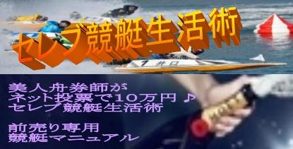 ネットで10万円♪ 美人舟券師のセレブ競艇生活術