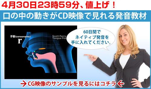 世界初!口の中の動きがCG映像で見える発音教材「ネイティブスピーク」