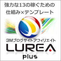 LUREA「ルレア」