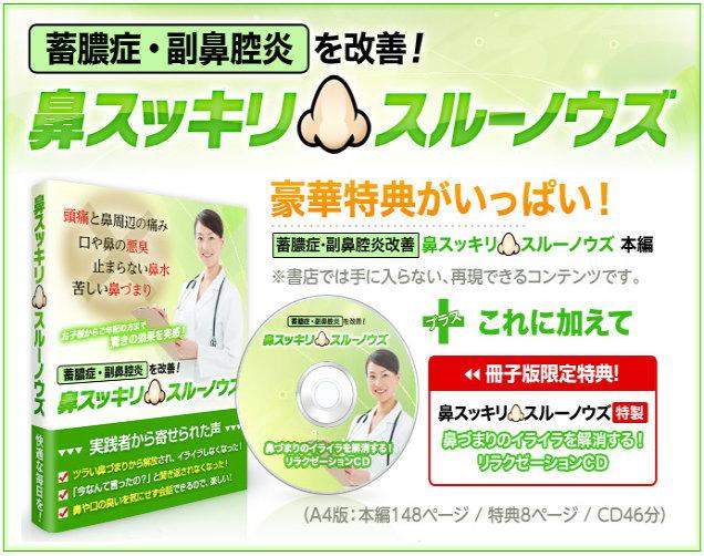 副鼻腔炎・蓄膿症を改善!「鼻スッキリ!スルーノウズ」副鼻腔炎と蓄膿症をお悩みの方に。