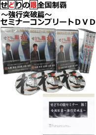 せどりの眼全国制覇~強行突破篇~セミナーコンプリートDVD