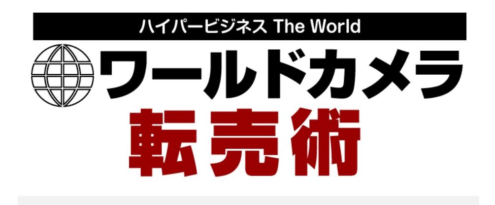 ワールドカメラ転売術~ハイパービジネス The World~