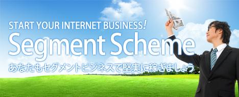 セグメントビジネススタートアップキット:シルバー