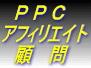 PPCアフィリエイト顧問