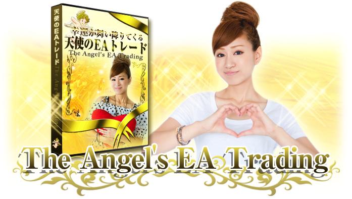 天使のEAトレード
