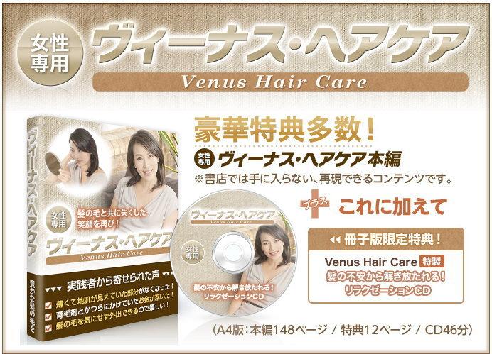 女性の髪の毛の悩みをスッキリ解消!ヴィーナス・ヘアケア 【公式サイト】