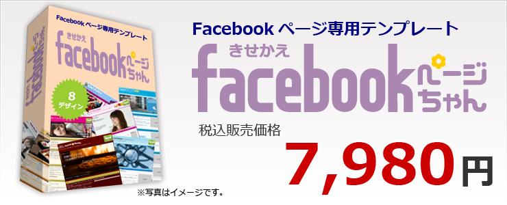 Facebookページ専用HTMLテンプレート「きせかえFacebookページちゃん」