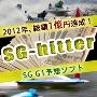 競艇で年間1億円達成のロジック搭載「SG-hitter」