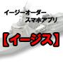 イージーオーダースマホアプリ【イージス】ver.Q