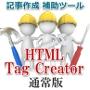 HTML Tag Creator<通常版>