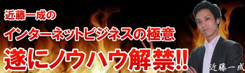 近藤一成のインターネットビジネスセミナー※セミナー+懇親会セット【開催地:大阪】