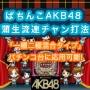 「ぱちんこAKB48」&「CR魔戒決戦牙王RR」~蒲生流:連チャン打法~「一種二種混合タイプ」パチンコ台に応用可能