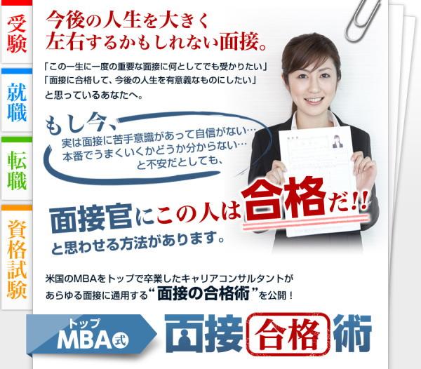 面接に合格したい全ての方へ。驚異の面接合格法「トップMBA式 面接合格術」