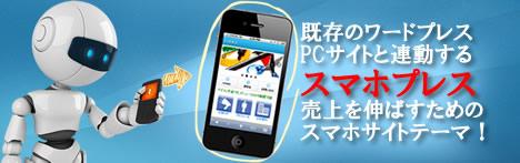 スマートフォン対応なら既存のWordPressのPCサイトと連動するスマホプレス