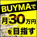 月30万円を目指す BUYMIL