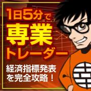 Mr.コージ最新作!鉄板指標マスターFX~目指せ!1日5分の専業トレーダー!!~ 評判