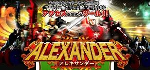 amazon人気商品アフィリエイトツール「アレキサンダー」