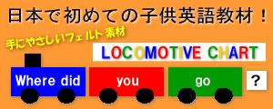 子供英語教材ロコモ—ティブ・チャート『LOCOMOTIVE CHART』幼児向け