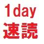 速読を1日で覚える実践型速読講座「1dayマスター速読術」