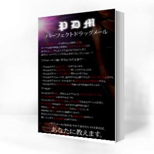 PDM 〜パーフェクトドラッグメール〜