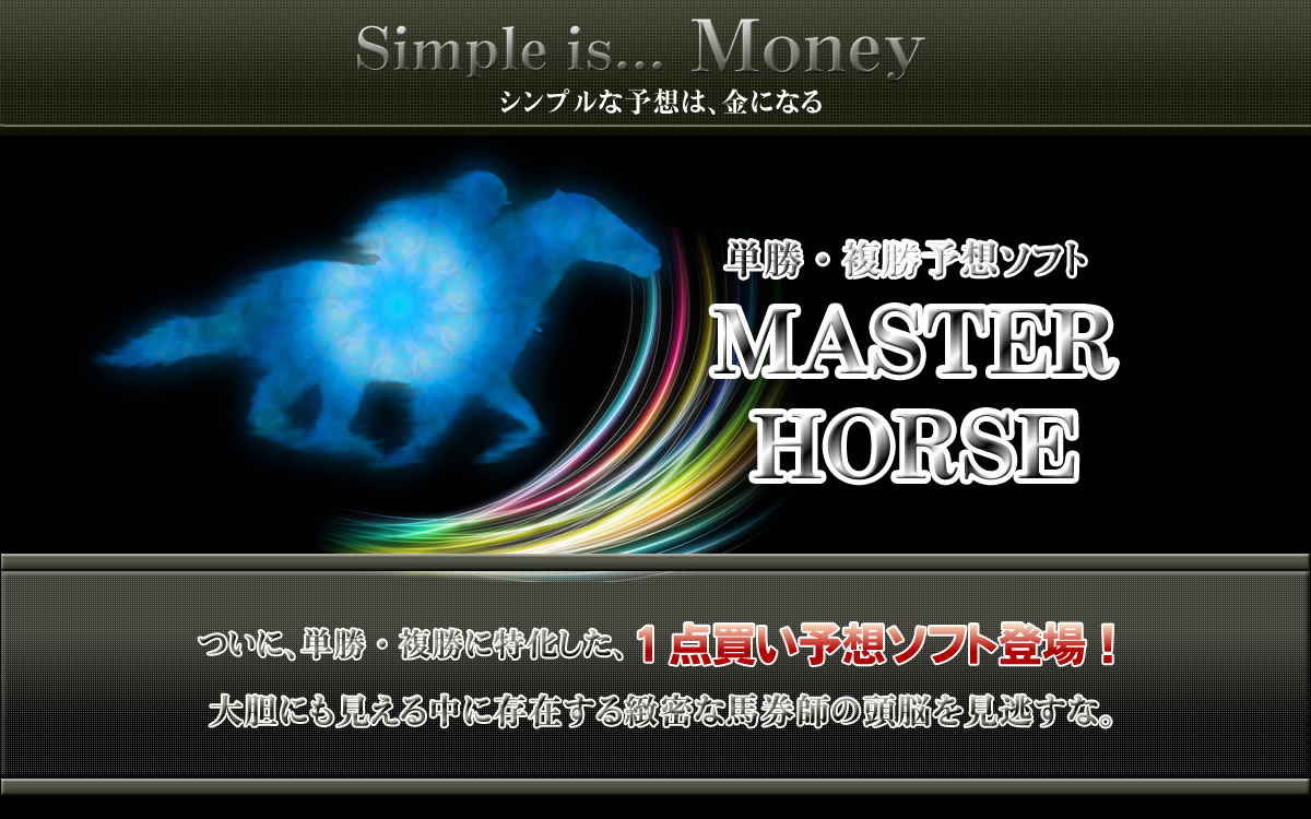 MASTER HORSE【競馬終身ソフトWINDOWS版】