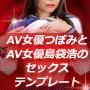 AV女優つぼみセックステクニック