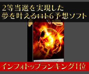 【競馬・パチンコ・宝くじの必勝99.9%まとめ】ロトランナー