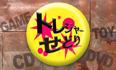 トレジャーせどり(CD+DVD版3ケ月)