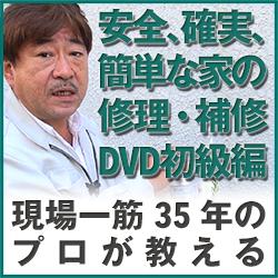 パパかっこいい! 家の修繕費がなくなった! 『安全、確実、簡単な家の修理・補修DVD』