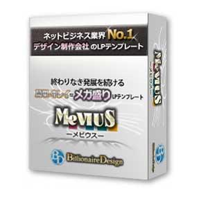 メガ盛りLPテンプレート MeVIUS-メビウス