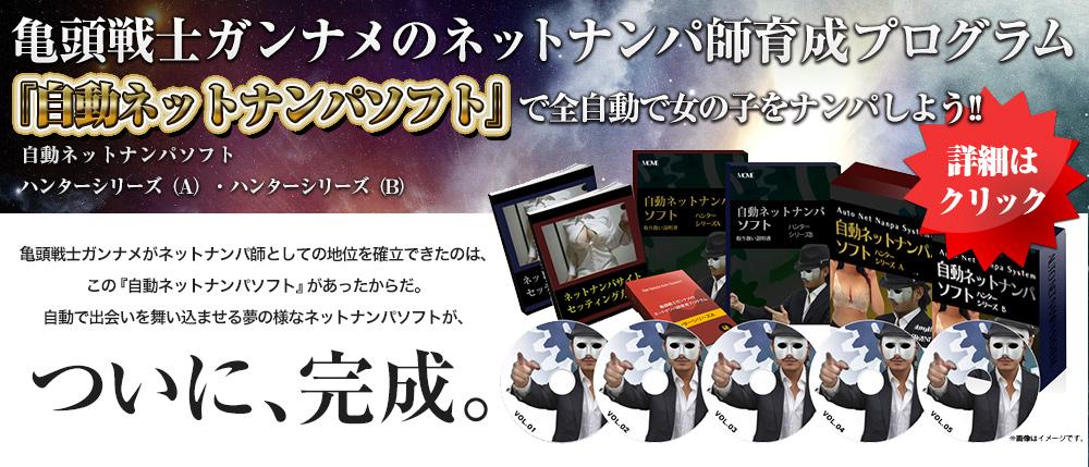 亀頭戦士ガンナメの『ネットナンパ師育成プログラム』~自動ネットナンパソフト付き~