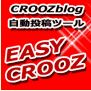 CROOZblog自動投稿ツール「EASY-CROOZ」