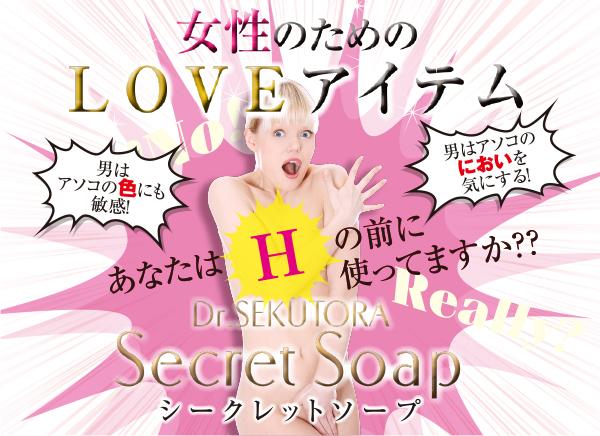 Secret Soap―シークレットソープ― エッチの前のエチケット