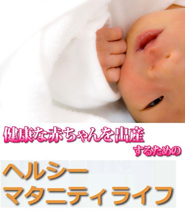 健康な赤ちゃんを出産するためのヘルシーマタニティライフ