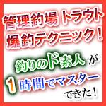 ◆管理釣場 ルアーフィッシング◆トラウト爆釣テクニック WEB動画マニュアル